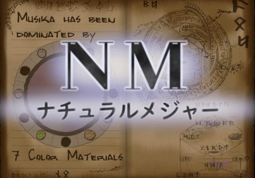 NM(ナチュラルメジャー)