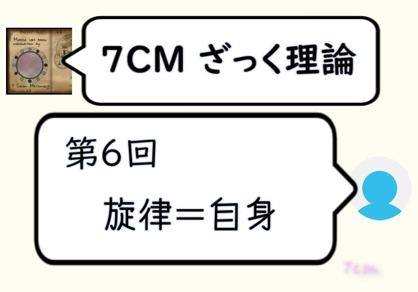 7CMざっく理論-06-旋律=自身