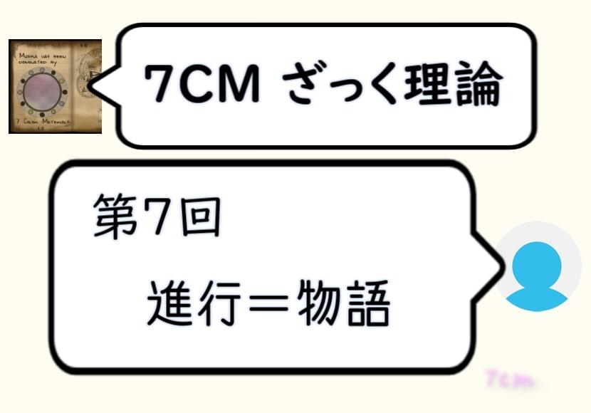 7CMざっく理論-07-進行=物語