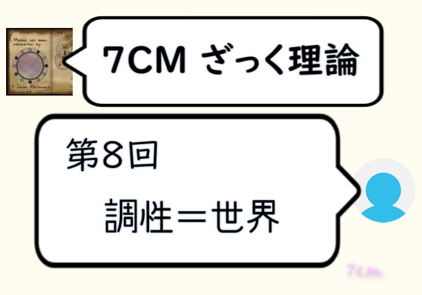 7CMざっく理論-08-調性=世界