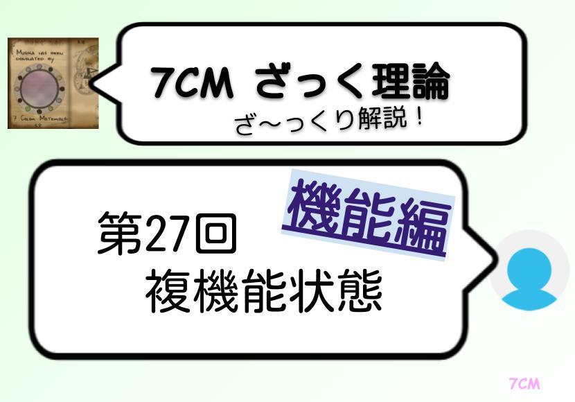 7CMざっく理論-27-複機能状態