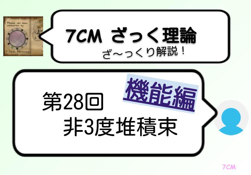 7CMざっく理論-28-非3度堆積束